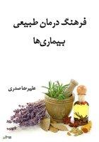 فرهنگ درمان طبیعی بیماریها