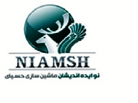نوایده اندیشان ماشین سازی حسینی