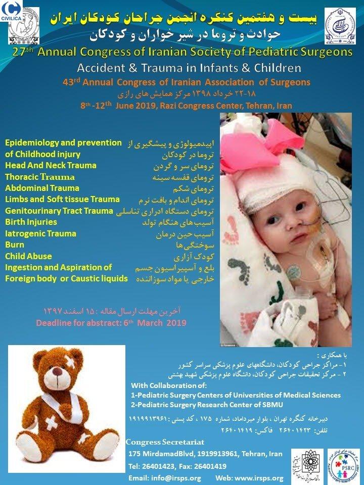 بیست و هفتمین کنگره سالانه انجمن جراحان کودکان ایران
