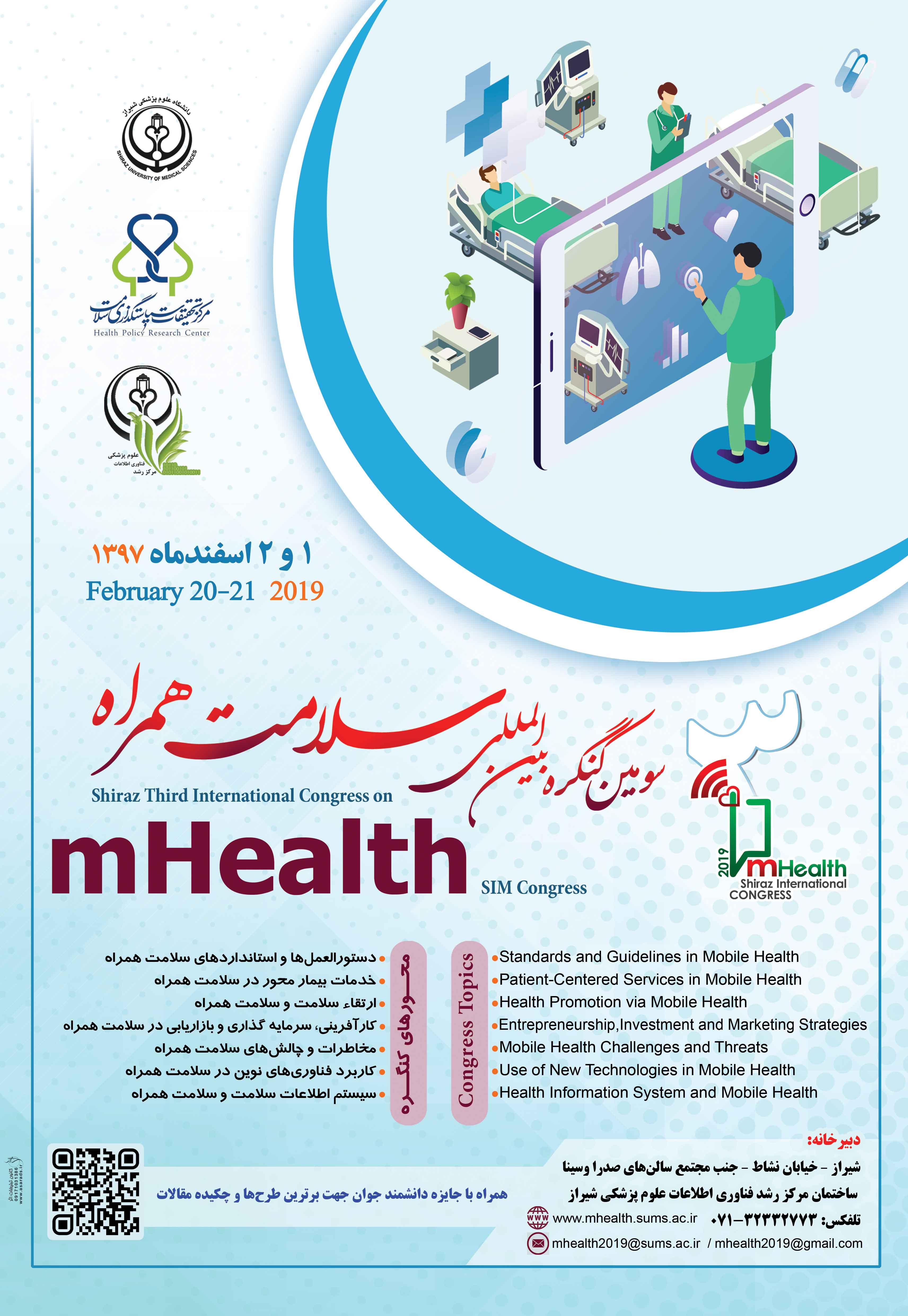 سومین کنگره بین المللی سلامت همراه شیراز