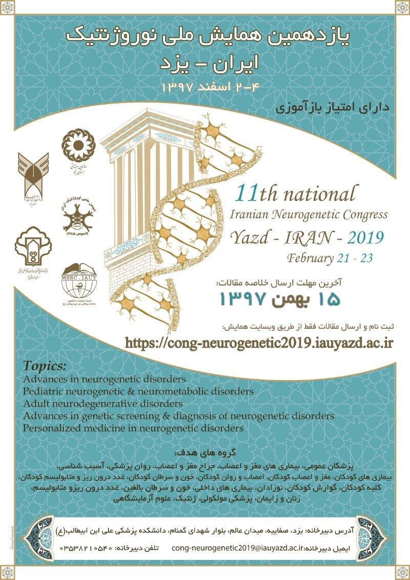 یازدهمین همایش ملی نوروژنتیک ایران