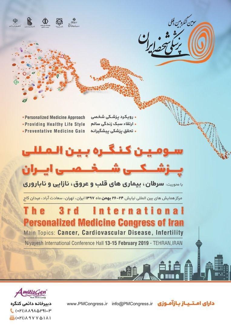 سومین کنگره بین المللی پزشکی شخصی ایران