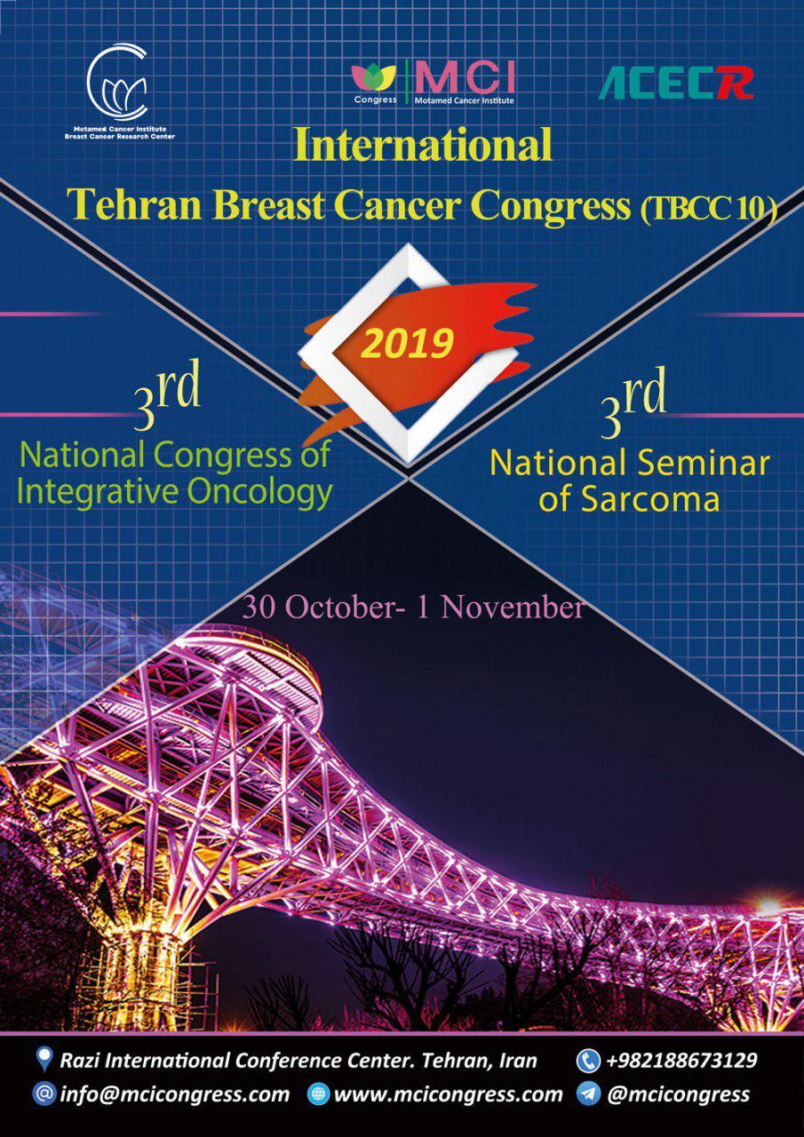 دهمین همایش بین المللی سرطان پستان تهران