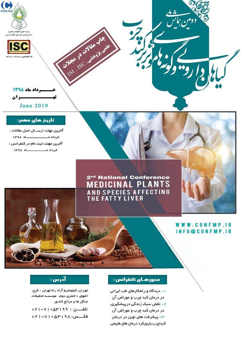 دومین همایش ملی گیاهان دارویی وگونه های موثر بر کبد چرب