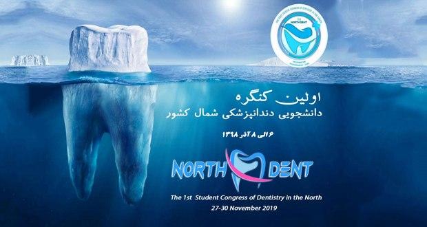 اولین کنگره دانشجویی دندانپزشکی شمال کشور