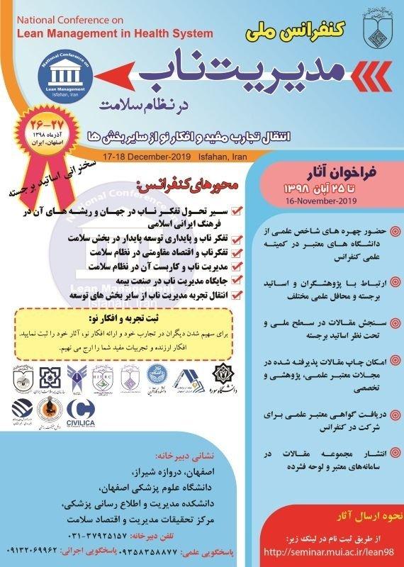 کنفرانس ملی مدیریت ناب در نظام سلامت national conference on lean management in health system