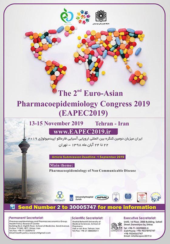 دومین کنگره اروپایی آسیایی فارماکواپیدمیولوژی