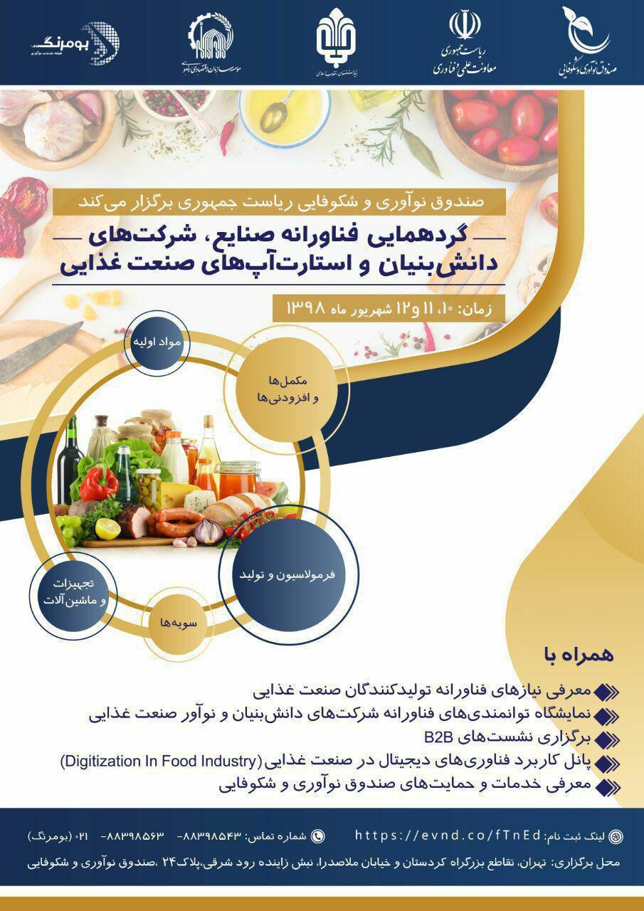 گردهمایی فناورانه صنایع و استارت آپ های صنعت غذایی