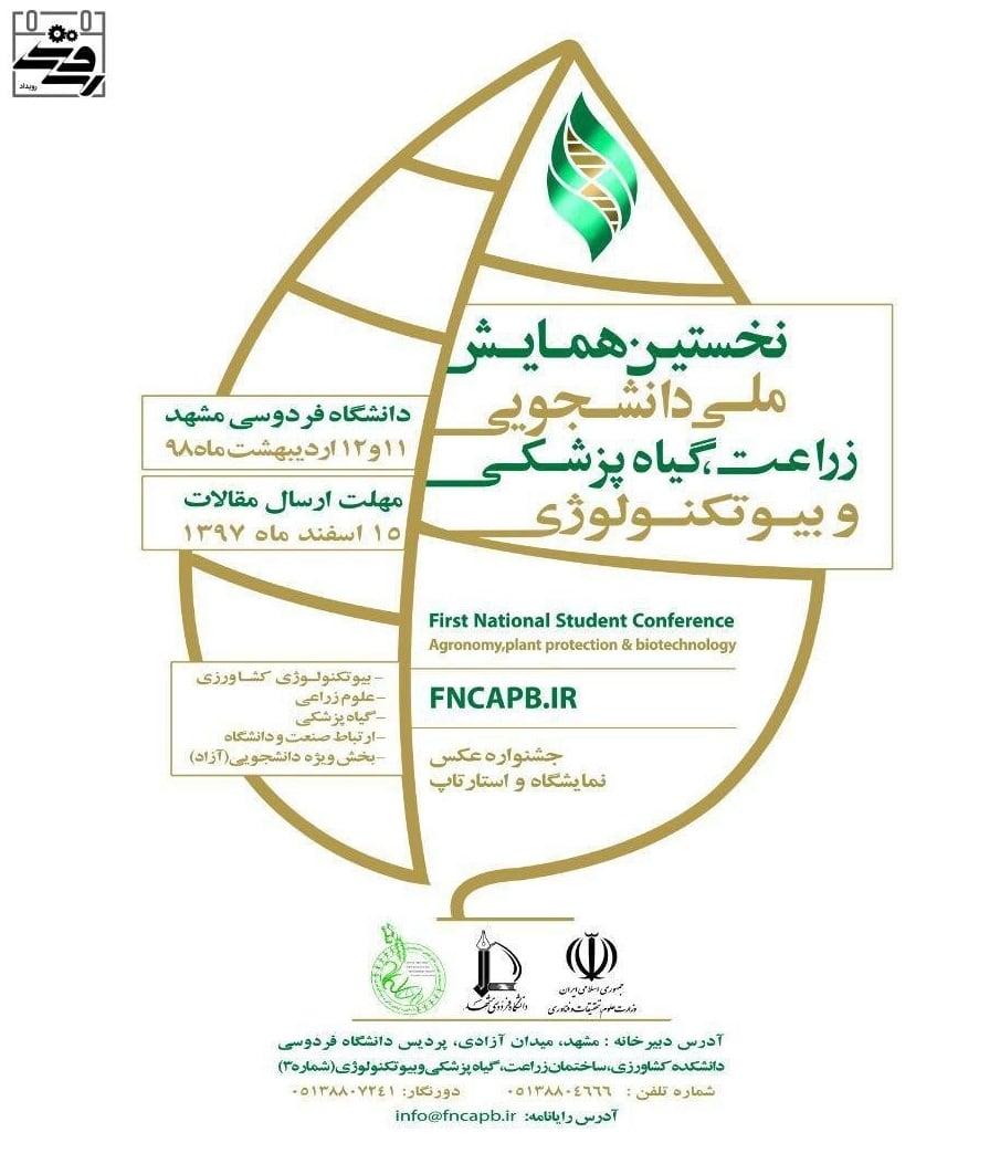 نخستین همایش ملی دانشجویی زراعت، گیاه پزشکی و بیوتکنولوژی