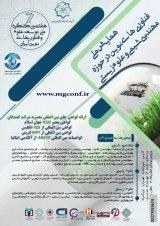 اولین همایش ملی فناوری های نوین در حوزه مهندسی شیمی و علوم زیستی