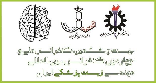 چهارمین کنفرانس بینالمللی مهندسی زیست پزشکی ایران