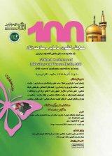 همایش کشوری مامایی و سلامت زنان( به مناسبت صد سال مامایی آکادمیک در ایران)