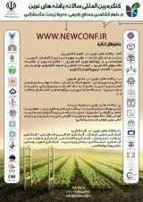 کنگره بین المللی سالانه یافته های نوین در علوم کشاورزی و منابع طبیعی، محیط زیست و گردشگری