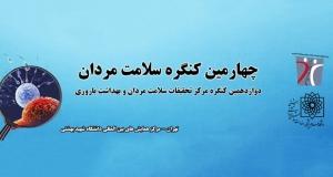 چهارمین کنگره سلامت مردان و دوازدهمین کنگره مرکز تحقیقات سلامت مردان و بهداشت باروری، بهمن ۹۸