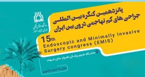 پانزدهمین کنگره بین المللی جراحی های کم تهاجمی درون بین ایران EMIS (با امتیاز بازآموزی)، بهمن ۹۸