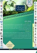 ششمین کنفرانس بین المللی مهندسی محیط زیست و منابع طبیعی