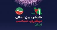 بیست و یکمین کنگره بین المللی میکروب شناسی ایران ( با امتیاز بازآموزی )، مرداد ۹۹