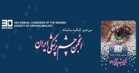 سی امین کنگره سالیانه انجمن چشم پزشکی ایران، آبان ۹۹