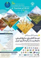 پنجمین کنگره بین المللی توسعه کشاورزی، منابع طبیعی، محیط زیست و گردشگری ایران