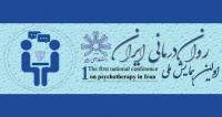 اولین همایش ملی روان درمانی ایران، اسفند ۹۹