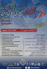 چهارمین همایش بین المللی و دوازدهمین همایش ملی بیوتکنولوژی ایران