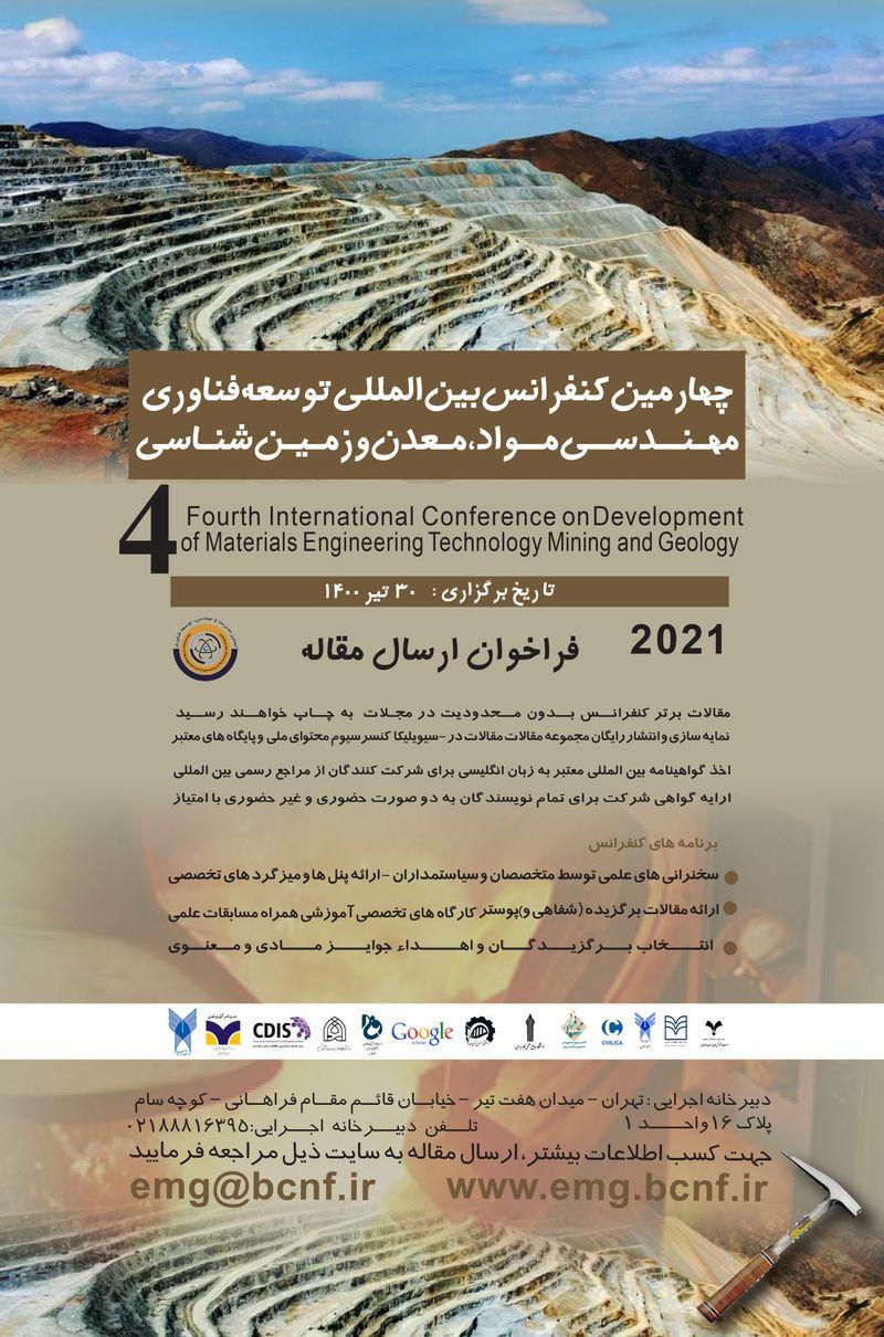 چهارمین کنفرانس بین المللی توسعه فناوری مهندسی مواد، معدن و زمین شناسی