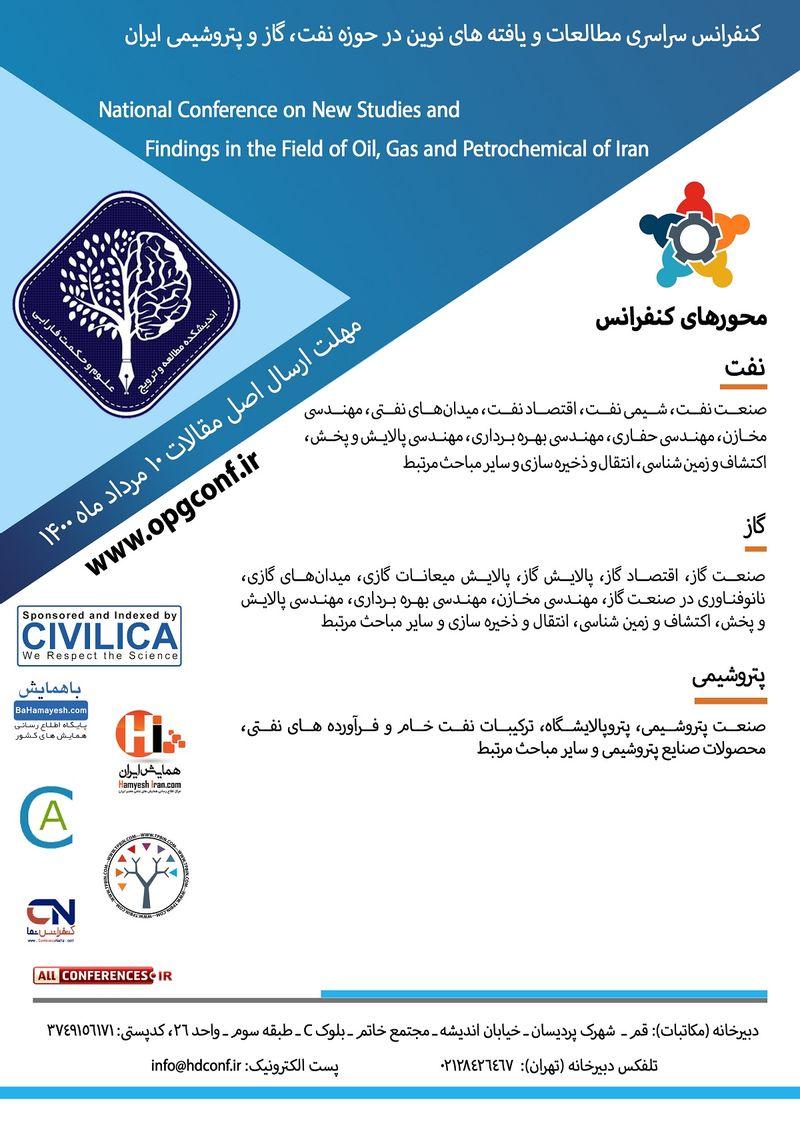 کنفرانس سراسری مطالعات و یافته های نوین در حوزه نفت، گاز و پتروشیمی ایران
