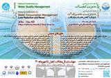 اولین همایش ملی مدیریت کیفیت آب و سومین همایش ملی مدیریت مصرف آب