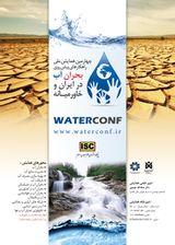 چهارمین همایش ملی راهکارهای پیش روی بحران آب در ایران و خاورمیانه