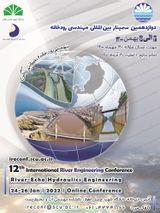 دوازدهمین سمینار بین المللی مهندسی رودخانه