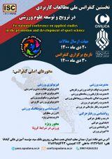 نخستین کنفرانس ملی مطالعات کاربردی در ترویج و توسعه علوم ورزشی