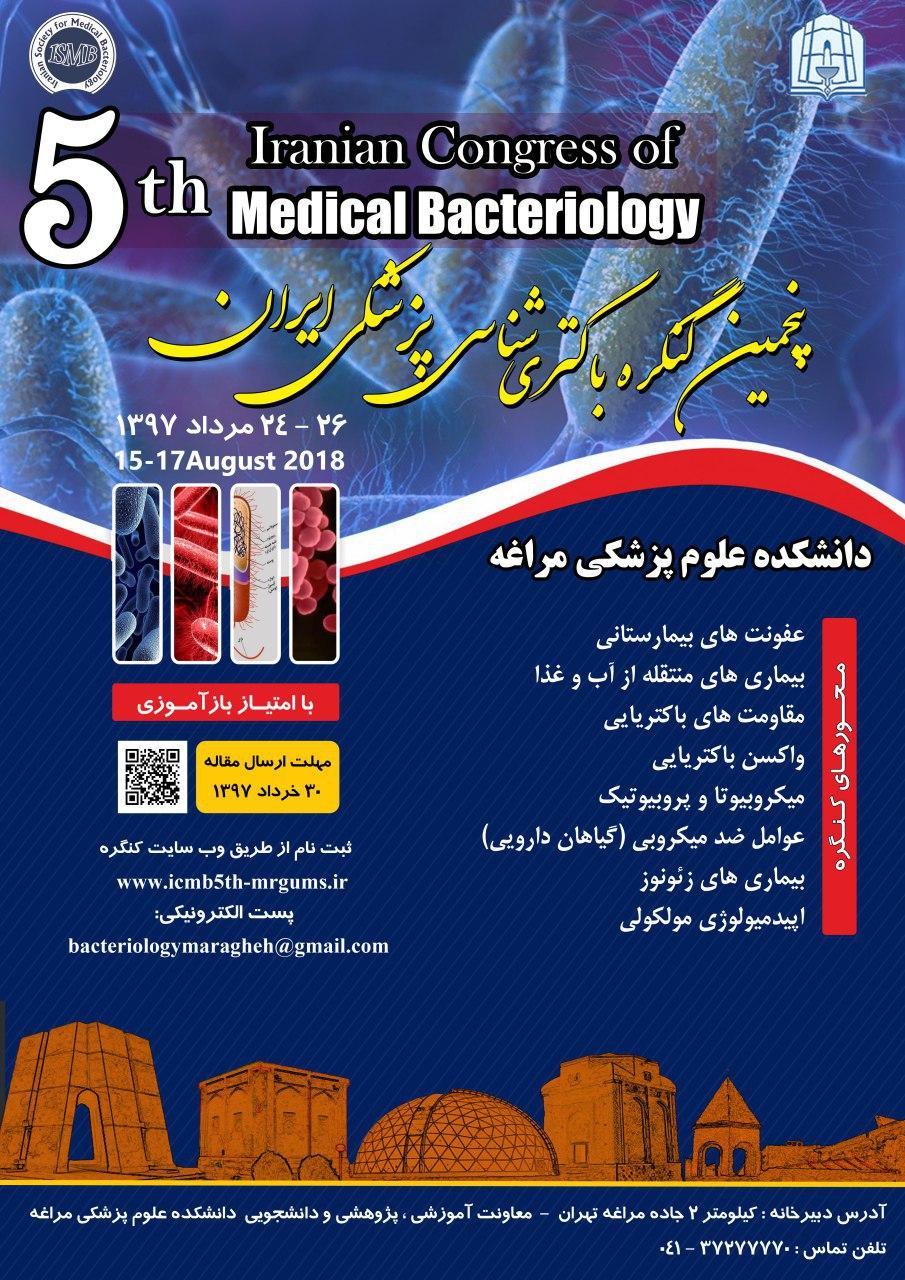 پنجمین کنگره باکتری شناسی پزشکی ایران