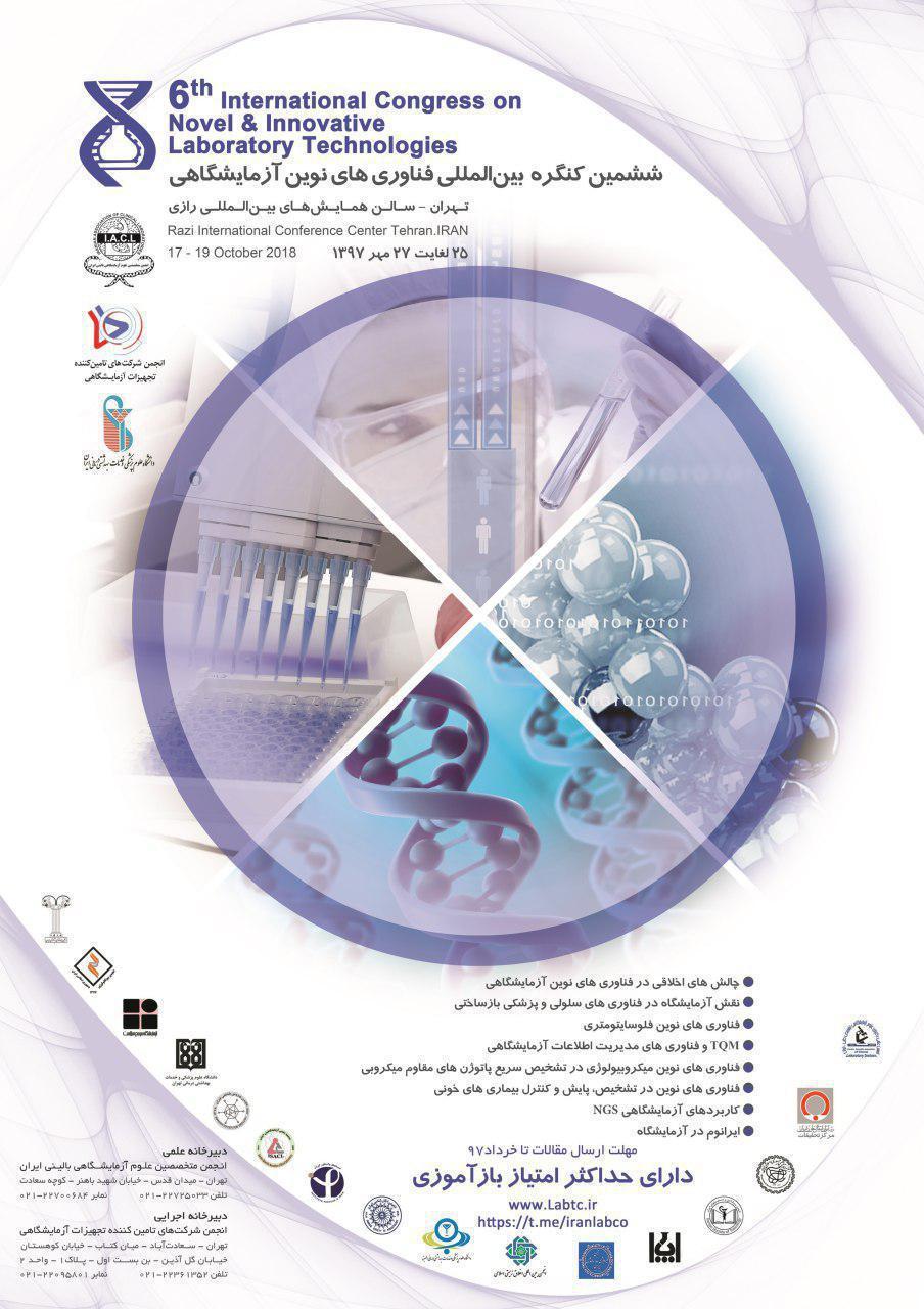 ششمین کنگره بین المللی فناوری های نوین آزمایشگاهی