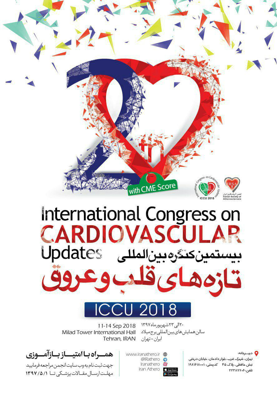 بیستمین کنگره بین المللی تازه های قلب و عروق