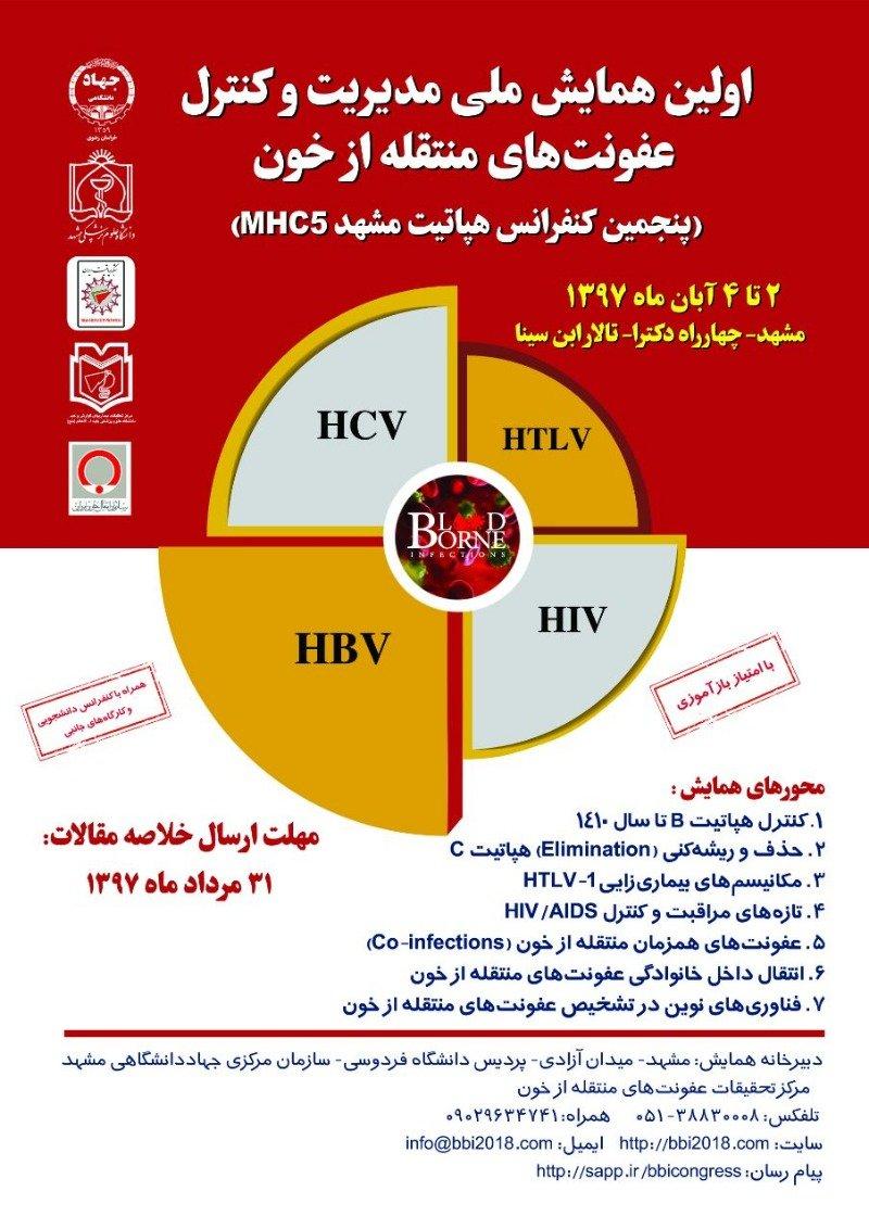 اولین همایش ملی مدیریت و کنترل عفونت های منتقله از خون