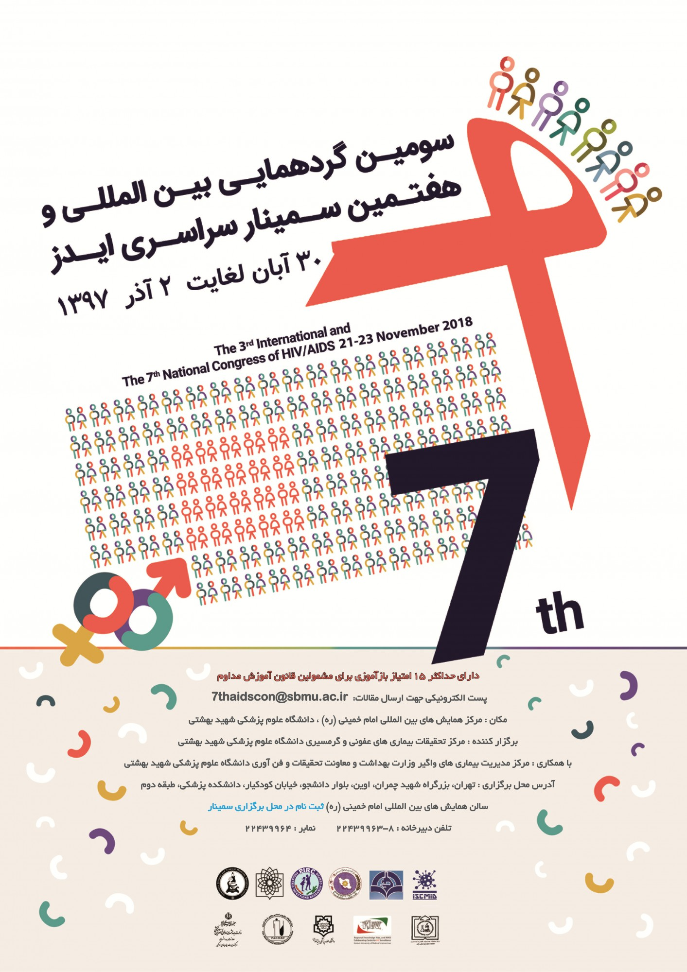 سومین گردهمایی بین المللی و هفتمین سمینار سراسری ایدز