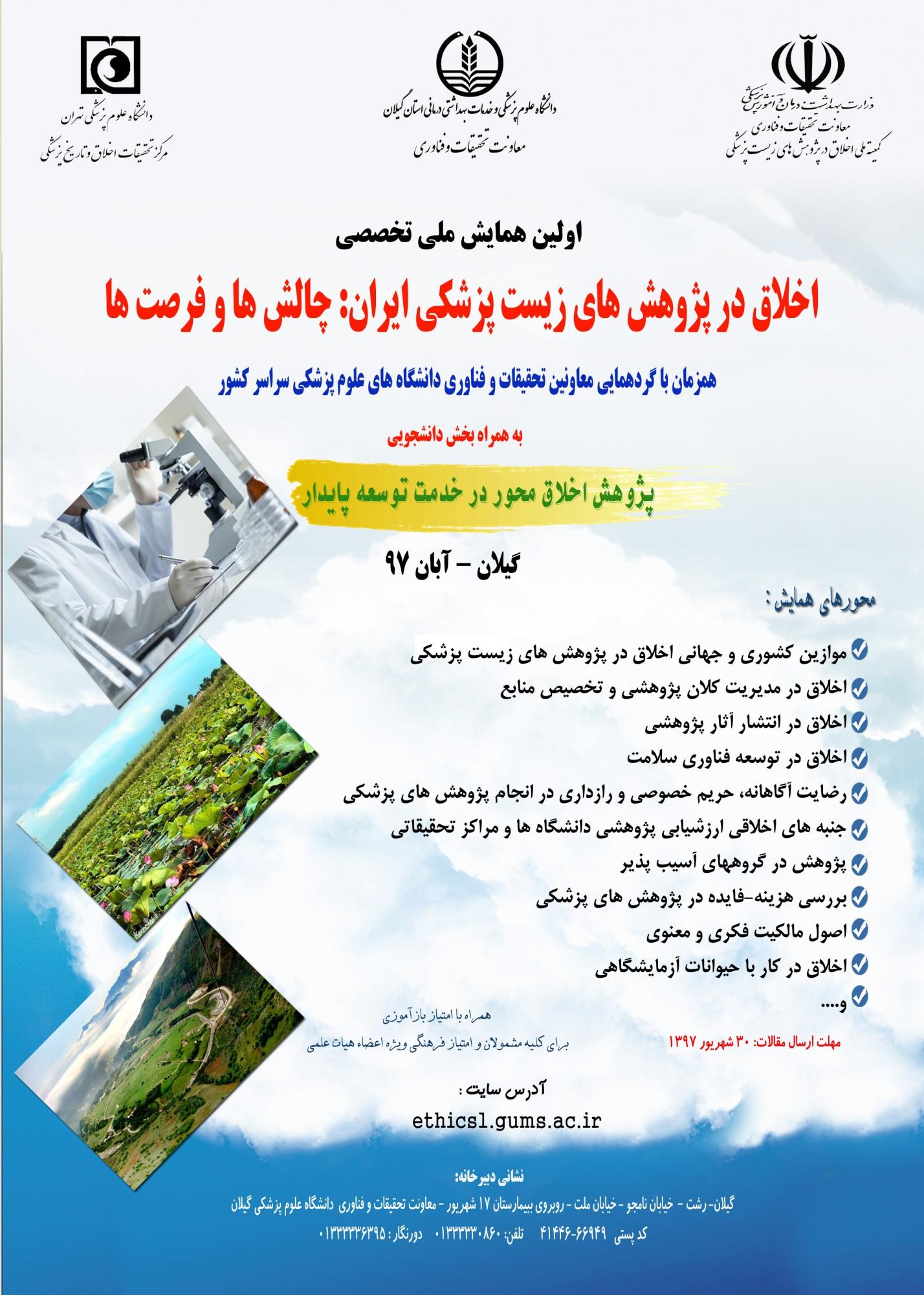 اولین همایش ملی اخلاق در پژوهش های زیست پزشکی ایران: چالش ها و فرصت ها