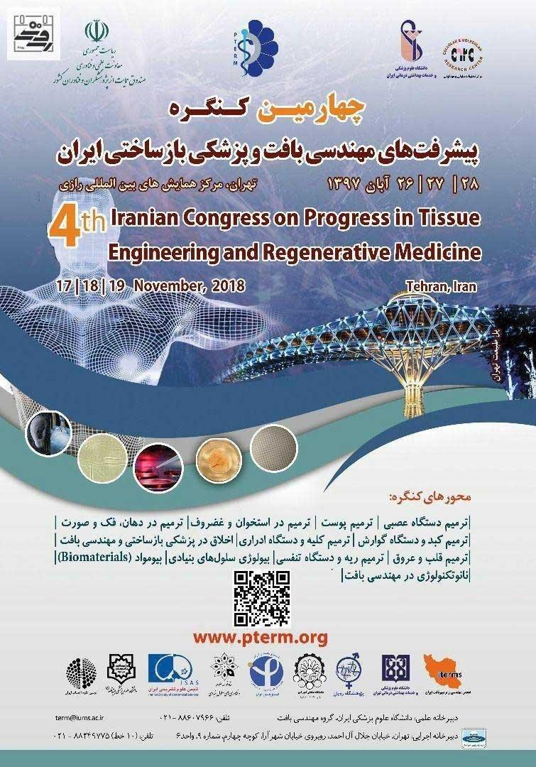 چهارمین کنگره سراسری پیشرفت های مهندسی بافت و پزشکی بازساختی ایران