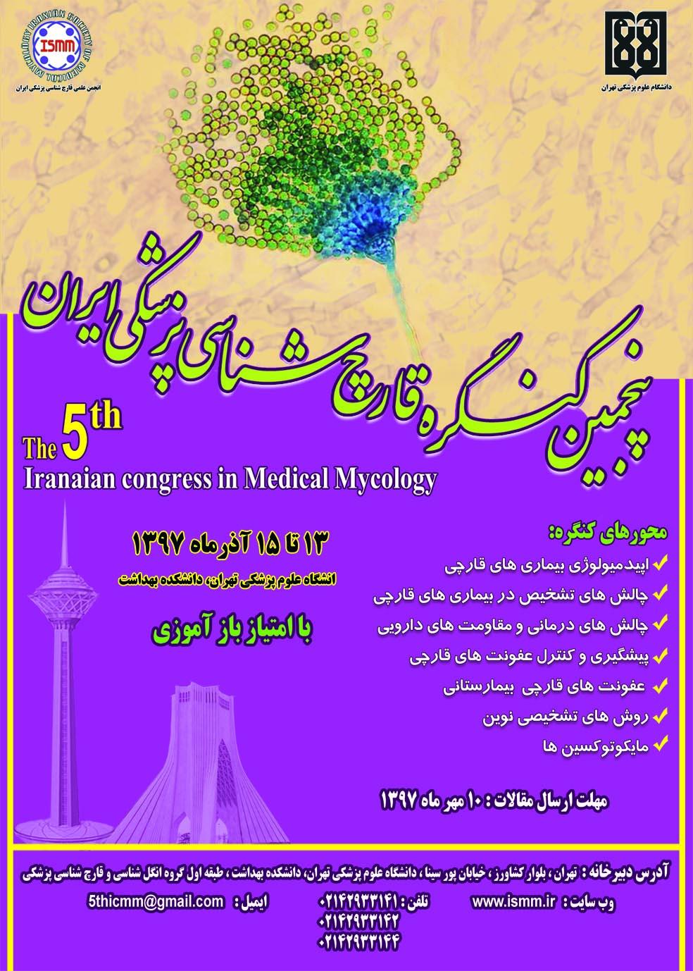 پنجمین کنگره قارچ شناسی پزشکی ایران