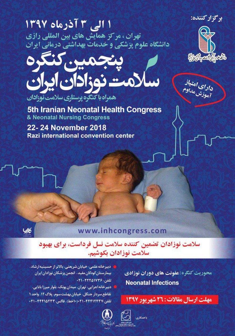 پنجمین کنگره سلامت نوزادان ایران