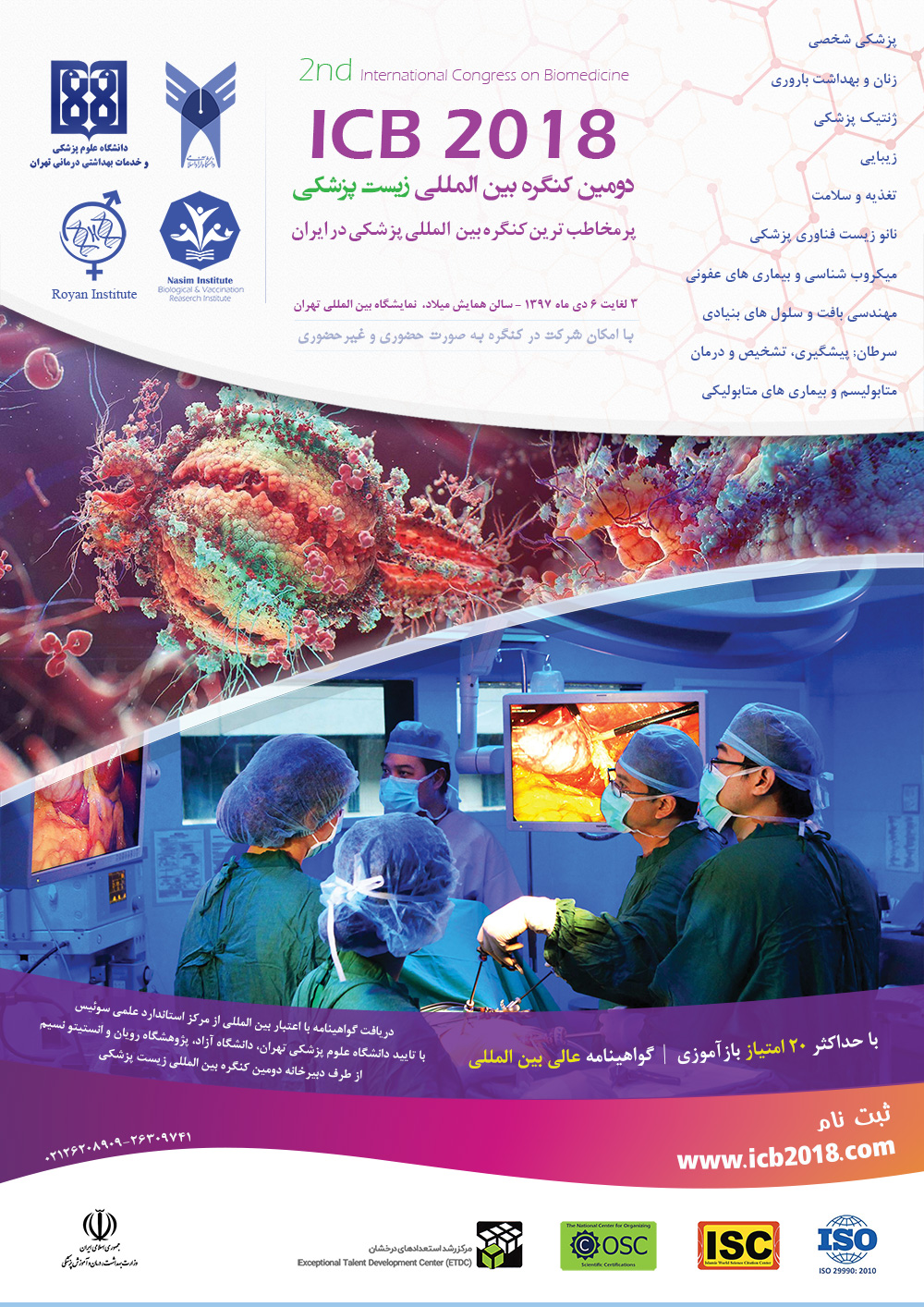 دومین کنگره بین المللی زیست پزشکی ایران