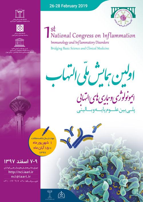 اولین همایش ملی التهاب