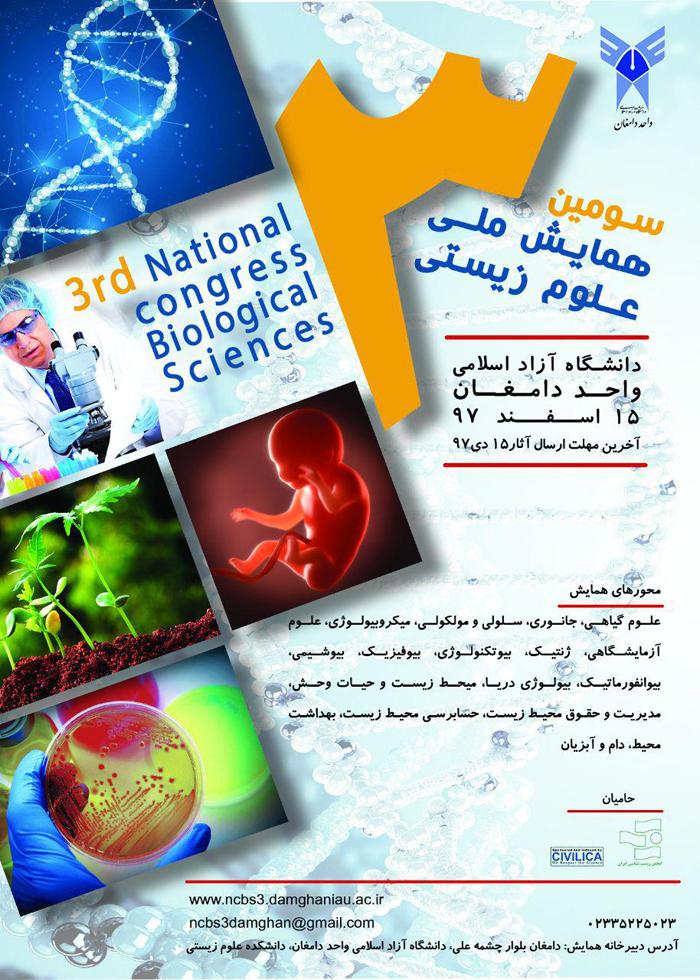 سومین همایش ملی علوم زیستی