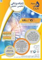 پنجمین سمینار یک روزه ژنتیک پزشکی تشخیصی_تحقیقی