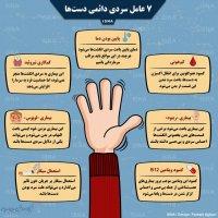 هفت عامل سردی دائمی دستها