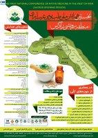 نخستین همایش منطقه ای طب بومی غرب ایران