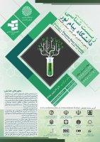 سومین همایش ملی زیست شناسی دانشگاه پیام نور