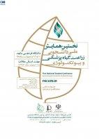 اولین همایش ملی دانشجویی زراعت، گیاه پزشکی و بیوتکنولوژی