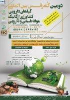 دومین کنفرانس بین المللی گیاهان داروییی،کشاورزی ارگانیک، مواد طبیعی و دارویی