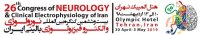 بیست و ششمین کنگره بین المللی نورولوژی و الکتروفیزیولوژی بالینی ایران